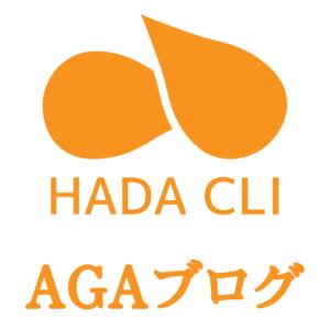 「肌のクリニック」AGAブログ